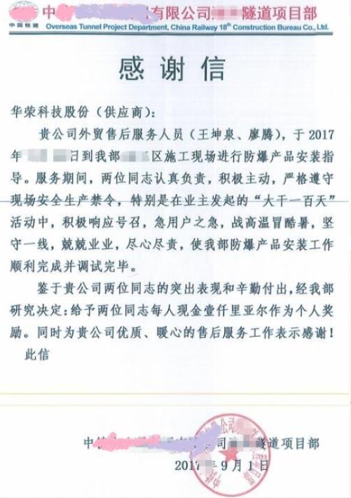 华荣防爆现场服务得到客户表扬发函感谢信