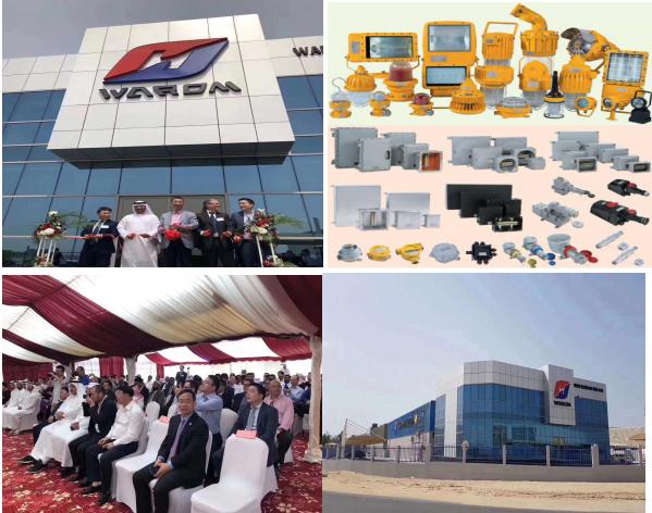 庆祝华荣科技中东迪拜子公司开业盛典