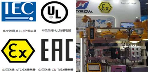 华荣国际认证防爆电器参加国际天然气及石化设备博览会