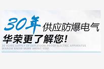 华荣防爆国际认证防爆电器携手新老客户共创未来