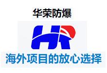 华荣防爆配齐国际认证防爆电器展望未来