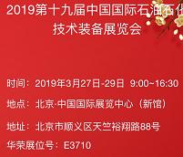 华荣防爆参加中国国际石油化工技术装备展会
