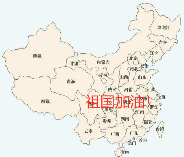 华荣防爆电器为武汉加油、祖国加油