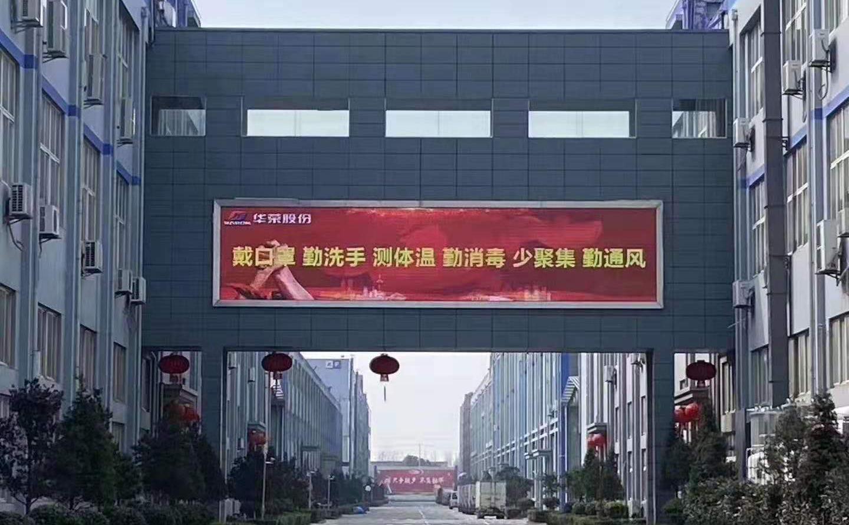 华荣防爆鼠年已正式开工