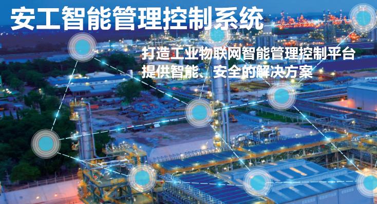 华荣防爆开展安工智能管理控制系统营销会议