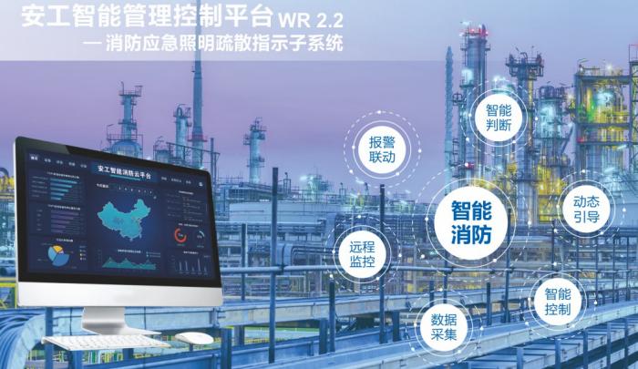华荣消防应急照明疏散指示系统产品智能化符合国家最新标准