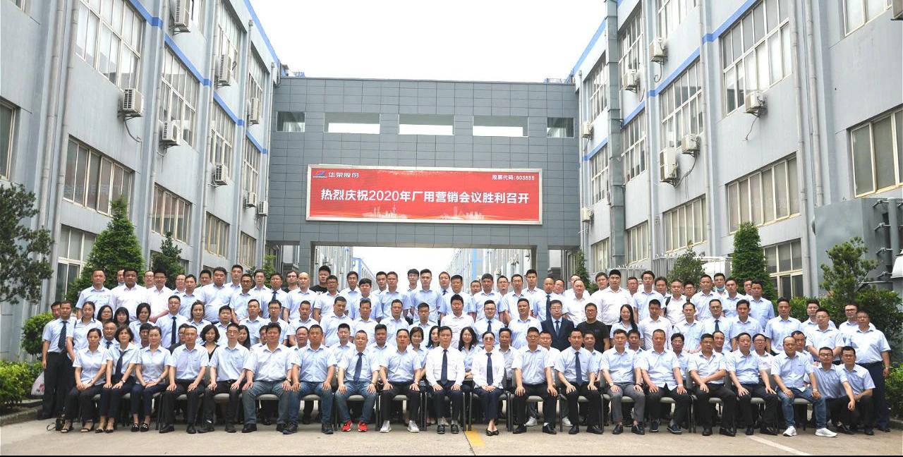 华荣防爆电器2020年市场营销会议圆满结束