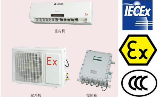 华荣CCC认证防爆空调给易燃易爆等危险环境安全控温