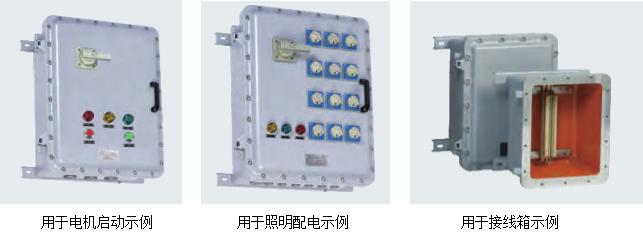 华荣防爆为您推荐一款全隔爆型结构的ATEX防爆箱