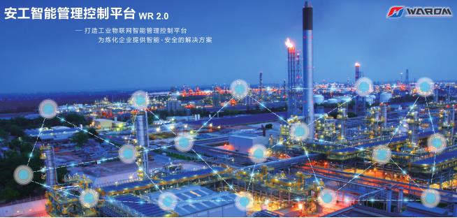 华荣防爆安工智能管理控制系统为国家重工业安全保驾护航