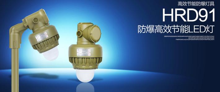 IECEX防爆灯具HRD91系列防爆LED灯