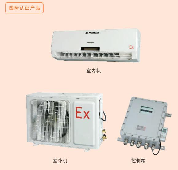防爆分体壁挂式空调