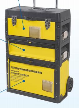 便捷式防爆照明灯具装备箱
