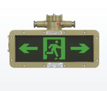 消防应急标志灯(防爆)