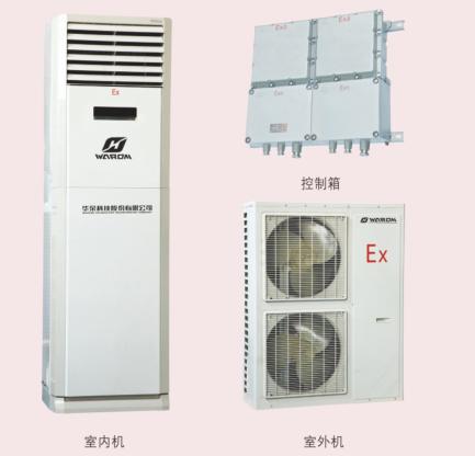 BKG(R)防爆柜式空调